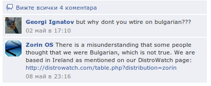 zorin-os-is-not-bulgarian.png